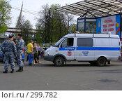 Купить «Милиционеры стоят около милицейской машины», эксклюзивное фото № 299782, снято 1 мая 2008 г. (c) lana1501 / Фотобанк Лори