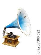 Купить «Старый синий граммофон на белом фоне», фото № 300622, снято 11 декабря 2018 г. (c) Павел Савин / Фотобанк Лори