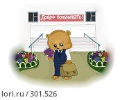 Купить «Медвежонок-школьник с букетом цветов стоит перед школой», фото № 301526, снято 19 ноября 2018 г. (c) Лена Кичигина / Фотобанк Лори