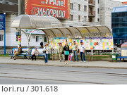Купить «Город Екатеринбург, остановка общественного транспорта на улице 8 марта», эксклюзивное фото № 301618, снято 18 мая 2008 г. (c) Солодовникова Елена / Фотобанк Лори