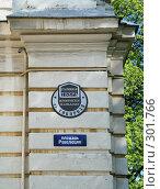 Купить «Уличные обозначения в историческом центре города, Тверь», фото № 301766, снято 9 мая 2008 г. (c) Fro / Фотобанк Лори
