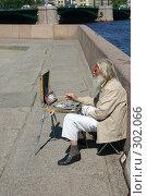 Купить «Санкт-Петербург. Художник», фото № 302066, снято 28 мая 2008 г. (c) Александр Секретарев / Фотобанк Лори