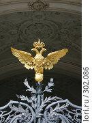 Купить «Санкт-Петербург. Ворота зимнего дворца. Фрагмент», фото № 302086, снято 28 мая 2008 г. (c) Александр Секретарев / Фотобанк Лори