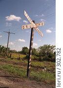 Купить «Дорожный знак. Куба», эксклюзивное фото № 302782, снято 3 июня 2020 г. (c) Free Wind / Фотобанк Лори