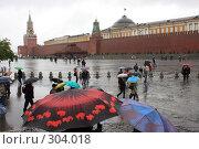 Купить «Зонтики на Красной площади», эксклюзивное фото № 304018, снято 25 мая 2008 г. (c) Дмитрий Неумоин / Фотобанк Лори