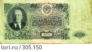 Купить «50 рублей советских времен», фото № 305150, снято 21 мая 2018 г. (c) Иван Демьянов / Фотобанк Лори