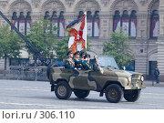 Купить «Знамённая группа на УАЗ-469, на Параде 9 мая 2008 года. Красная площадь, Москва, Россия», фото № 306110, снято 9 мая 2008 г. (c) Алексей Зарубин / Фотобанк Лори