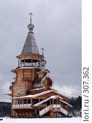 Купить «Церковь возле святых источников Сергия Радонежского», фото № 307362, снято 1 марта 2008 г. (c) Sergey Toronto / Фотобанк Лори