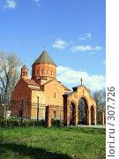 Купить «Армянская церковь, Калининград», фото № 307726, снято 21 апреля 2008 г. (c) Рягузов Алексей / Фотобанк Лори
