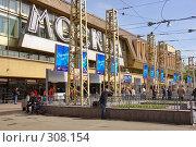 Купить «Вход в здание Павелецкого вокзала со стороны перрона», эксклюзивное фото № 308154, снято 24 марта 2018 г. (c) Николай Винокуров / Фотобанк Лори