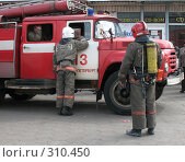 Купить «Пожарные у пожарной машины на вызове», фото № 310450, снято 31 мая 2008 г. (c) Заноза-Ру / Фотобанк Лори