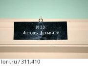 Купить «Табличка над входом в комнату Антона Дельвига. Лицей.», фото № 311410, снято 13 апреля 2008 г. (c) Oksana Mahrova / Фотобанк Лори