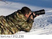 Купить «Фотоснайпер», фото № 312230, снято 3 января 2008 г. (c) Константин Куприянов / Фотобанк Лори