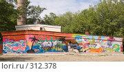 Купить «Стена котельной с граффити», фото № 312378, снято 29 мая 2008 г. (c) Эдуард Межерицкий / Фотобанк Лори
