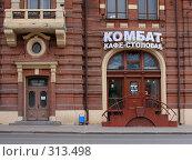 """Купить «Кафе """"Комбат"""". Томск», фото № 313498, снято 29 мая 2008 г. (c) Андрей Николаев / Фотобанк Лори"""