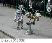 Купить «Скульптура из авто-деталей. Робот  и птица.», фото № 313938, снято 17 июля 2005 г. (c) sav / Фотобанк Лори