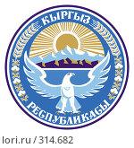 Герб Киргизии — официальный государственный символ Киргизской Республики, иллюстрация № 314682 (c) Олеся Сарычева / Фотобанк Лори