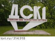 Купить «ДСК1, Москва», фото № 314918, снято 8 июня 2008 г. (c) Николай Коржов / Фотобанк Лори