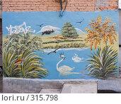 Купить «Бетонный забор, расписанный под речной пейзаж», фото № 315798, снято 7 июня 2008 г. (c) Эдуард Межерицкий / Фотобанк Лори