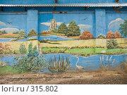 Купить «Бетонный забор, расписанный под речной пейзаж», фото № 315802, снято 7 июня 2008 г. (c) Эдуард Межерицкий / Фотобанк Лори