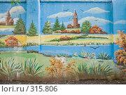 Купить «Бетонный забор, расписанный под речной пейзаж», фото № 315806, снято 7 июня 2008 г. (c) Эдуард Межерицкий / Фотобанк Лори