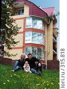 Купить «Счастливая семья на фоне дома», фото № 315818, снято 17 мая 2007 г. (c) Гладских Татьяна / Фотобанк Лори