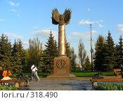 Купить «Парк Победы», эксклюзивное фото № 318490, снято 27 апреля 2008 г. (c) lana1501 / Фотобанк Лори