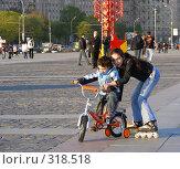 Купить «Девочка на роликах помогает мальчику ехать на велосипеде», эксклюзивное фото № 318518, снято 27 апреля 2008 г. (c) lana1501 / Фотобанк Лори