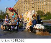 Купить «Уличная торговля воздушными шариками и игрушками», эксклюзивное фото № 318526, снято 27 апреля 2008 г. (c) lana1501 / Фотобанк Лори