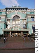 Купить «Омск. Здание железнодорожного вокзала на станции Омск-пассажирский», фото № 318818, снято 1 июня 2008 г. (c) Julia Nelson / Фотобанк Лори