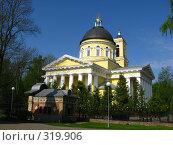 Купить «Собор Петра и Павла в Гомеле», фото № 319906, снято 3 мая 2008 г. (c) Михаил Ковалев / Фотобанк Лори