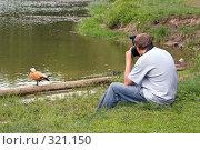 Купить «Фотограф фотографирующий утку на пруду», фото № 321150, снято 18 мая 2008 г. (c) Сергей Лешков / Фотобанк Лори
