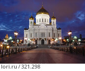 Купить «Храм Христа Спасителя, пешеходный мост», фото № 321298, снято 28 июля 2006 г. (c) Виталий Романович / Фотобанк Лори