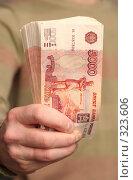 Купить «Много купюр рублей в мужской руке», фото № 323606, снято 1 марта 2008 г. (c) Останина Екатерина / Фотобанк Лори