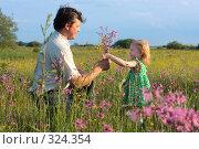 Купить «Отец с дочкой на лугу», фото № 324354, снято 7 июня 2008 г. (c) Майя Крученкова / Фотобанк Лори
