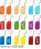 Шаблоны для ценников и дисконтных карт. Стоковая иллюстрация, иллюстратор Даниил Кириллов / Фотобанк Лори