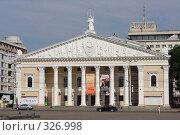 Купить «Воронежский театр оперы и балета», эксклюзивное фото № 326998, снято 15 июня 2008 г. (c) Дмитрий Неумоин / Фотобанк Лори