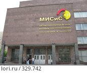 Купить «МИСиС. Москва», фото № 329742, снято 21 июня 2008 г. (c) Юлия Селезнева / Фотобанк Лори