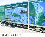 Купить «Карта Музея-заповедника Кижи», фото № 334414, снято 17 июня 2008 г. (c) Людмила Жмурина / Фотобанк Лори