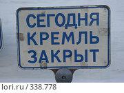 """Купить «Табличка с надписью - """"Сегодня Кремль закрыт""""», эксклюзивное фото № 338778, снято 26 июня 2008 г. (c) Николай Винокуров / Фотобанк Лори"""