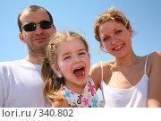 Купить «Семья на фоне неба», фото № 340802, снято 14 мая 2007 г. (c) Losevsky Pavel / Фотобанк Лори