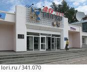 Купить «Управление Приаргунского производственного горно-химического объединения», фото № 341070, снято 1 июля 2008 г. (c) Геннадий Соловьев / Фотобанк Лори