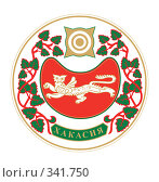 Купить «Герб Республики Хакасии», иллюстрация № 341750 (c) Олеся Сарычева / Фотобанк Лори