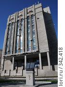 Купить «Алтайский государственный университет. г. Барнаул», эксклюзивное фото № 342418, снято 15 июня 2008 г. (c) Free Wind / Фотобанк Лори