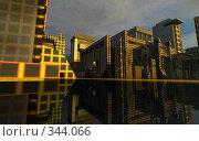 Купить «Абстрактные городские здания на зеркальной поверхности», иллюстрация № 344066 (c) Валерий Воронин / Фотобанк Лори