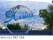 Купить «Городской знак при въезде в город, Ялта», эксклюзивное фото № 347154, снято 23 апреля 2008 г. (c) Дмитрий Неумоин / Фотобанк Лори