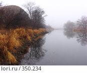 Купить «Река туманным утром, осень», фото № 350234, снято 5 ноября 2006 г. (c) Талдыкин Юрий / Фотобанк Лори