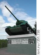 Купить «Памятник воинам-освободителям г.Великие Луки», фото № 351730, снято 7 мая 2008 г. (c) Юрий Шпинат / Фотобанк Лори