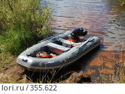 Купить «Надувная  лодка», фото № 355622, снято 12 июля 2008 г. (c) Татьяна Дигурян / Фотобанк Лори