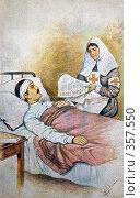 Купить «Раненый солдат в госпитале. Старая открытка.», фото № 357550, снято 15 июля 2008 г. (c) Zemlyanski Alexei / Фотобанк Лори
